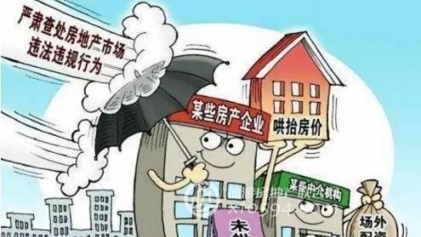 莆仙这两家房地产开发商被省住建厅点名通报!