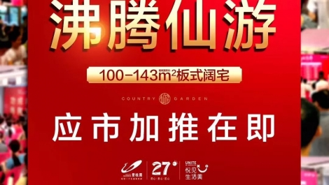 碧桂园•天城:2、5#楼2小时清盘,劲销1.2亿