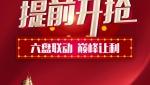 """中央御景二期:双11提前开抢!""""4字头""""巅峰让利"""