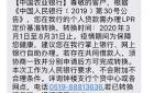 紧急通知!不到一个月,仙游房贷利率将有重大变化!