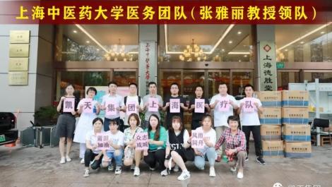 凯天集团组织上海中医药大学医务团队,竭尽所能共抗疫!